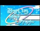 【ニコカラ】みずいろギターロケット【offVocal】+3