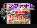 【FEH】聖戦パで征く 大英雄戦ライナス インファナル