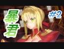【Fate/EXTELLA LINK】ネロ・クラウディウスのローマが包囲された!!【実況】#2