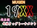 【MUGEN】19XX年!作品別女性タッグトーナメント・part8