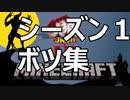 【Minecraft×人狼#γ】マイクラ人狼シーズン1ボツ試合集
