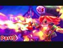【三人実況】星のカービィスターアライズを大人3人が全力で楽しむ【Part9】