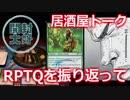 【開封大好き】居酒屋トーク!RPTQを振り返って・・【MTG】