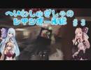 【R6S】へいわしゅぎしゃのレインボー部隊 #3【VOICEROID実況】