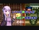 レトロな葵ちゃんがゆる~く大江戸を旅します そのに【ボイスロイド実況】