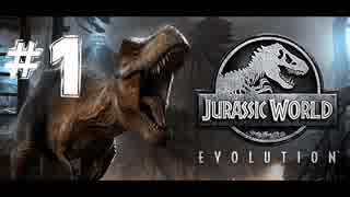 【Jurassic World Evolution】恐竜パーク始めました part1