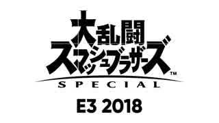 Nintendo Direct: E3 2018【後編(スマブラSPECIAL編)】(1080p/60fps)