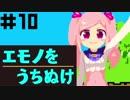 バーチャルYouTuber有栖川ドットと射撃【冒険part10】