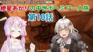 【Kingdom Come: Deliverance】紲星あかりの中世ボヘミア一人旅 第10話【VOICEROID実況】