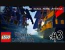 LEGOパイレーツ・オブ・カリビアン#3