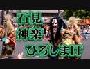 島根県浜田市!!石見神楽!!2017ひろしまフラワーフェスティバルのパレード!!