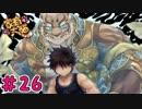 【実況】台湾産ケモノBLゲーム【家有大猫 Nekojishi】#26