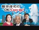 【藤井厳喜】飯田浩司のOK! Cozy up! inシンガポール 2018.06.13 【有本香】【☎髙英起】