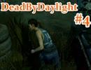 【DBD】3vs1 By Daylight #4