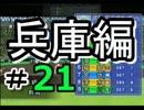 【実況】全国で全国制覇を目指す栄冠ナインpart286【パワプロ15】