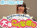 『高森奈津美と松井恵理子の大体こんな感じ』第17回おまけ動画
