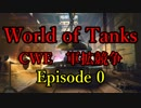 【WoT:クランウォーズ】CWE7-軍拡競争- Episode0 byCROWN