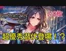 【Shadowvers】超優秀潜伏登場!?ロイヤルの新カード2+2枚!!!