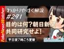 【FNW】朝日新聞&文科省、韓国と?共同研究せよ!