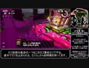 [1080p高画質]  野良カンスト走者の日常 隔日グリル160台目 ゆっくり解説 シャケト場