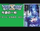 【WIXOSS】今週の一枚「コード・ピルルク KEY」♯6
