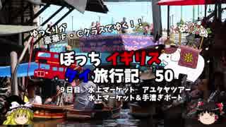 【ゆっくり】イギリス・タイ旅行記 50 水上マーケット 手漕ぎボート