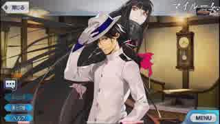 【FGO】 坂本龍馬 マイルーム ボイスまとめ【Fate/grand Order】