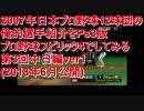 2007年日本プロ野球12球団の俺的選手紹介をPs3版プロ野球スピリッツ4でしてみる=第3回中日ver1(2018年6月公開)=J=ps3=pbs4=0003