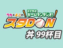 【丼99杯目】りか&まこの文化放送ホームランラジオ! スタDON