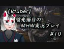 【MHW】陰光猫目の新大陸生活記 その10