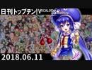日刊トップテン!VOCALOID&something【日刊ぼかさん2018.06.11】