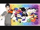 【テリーのワンダーランド】テリーの世界 をバイオリンで弾いてみた - 二重奏