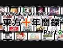 東方ランキング10周年記念SP・東方十年間録 Part2