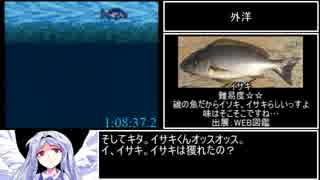【GBC】川のぬし釣り4 全魚種RTA 3時間20分46.5秒 part3/6