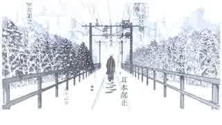 【MMD文アル】 六月十四日 【MVパロ】
