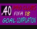 FIFA 18 プロクラブ【Mpunt】ゴール集(`・ω・´) #40