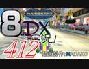 初日から始める!日刊マリオカート8DX実況プレイ412日目