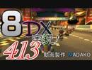 初日から始める!日刊マリオカート8DX実況プレイ413日目