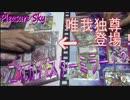 バスターミラー?で、唯我独尊登場!?【Pleasure Sky】DM対戦動画!20戦目!
