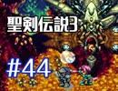 #44【聖剣伝説3】再び希望を担いでくる【実況プレイ】