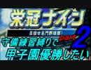 【実況】栄冠ナイン 守備練習縛り【Part2】