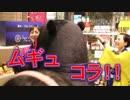 くまモン、女性店員に抱きつきかおりお姉さんに怒られる!!玉名市フェア!!