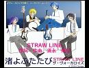 STRAW LINE(ザ・ヴォーカロイズ) (Lead Vocal 氷山キヨテル)