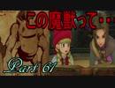 【ネタバレ有り】 ドラクエ11を悠々自適に実況プレイ Part 61