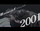 【劇団め組】ダイジェスト2001【公演作品】