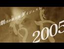 【劇団め組】ダイジェスト2005【公演作品】