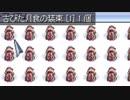 【RO】昔大好きだったゲームをゼロから冒険実況part27