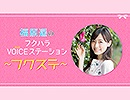 【ゲスト:戸松遥】福原遥のフクハラVOICEステーション~フクステ~(36)