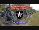 """【アメリカ軍歌】2nd Infantry Division Song """"The Warrior March"""" / 第2歩兵師団歌"""