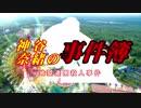 【金田一少年の事件簿】神谷奈緒の事件簿 地獄遊園殺人事件【ファイル1-1】